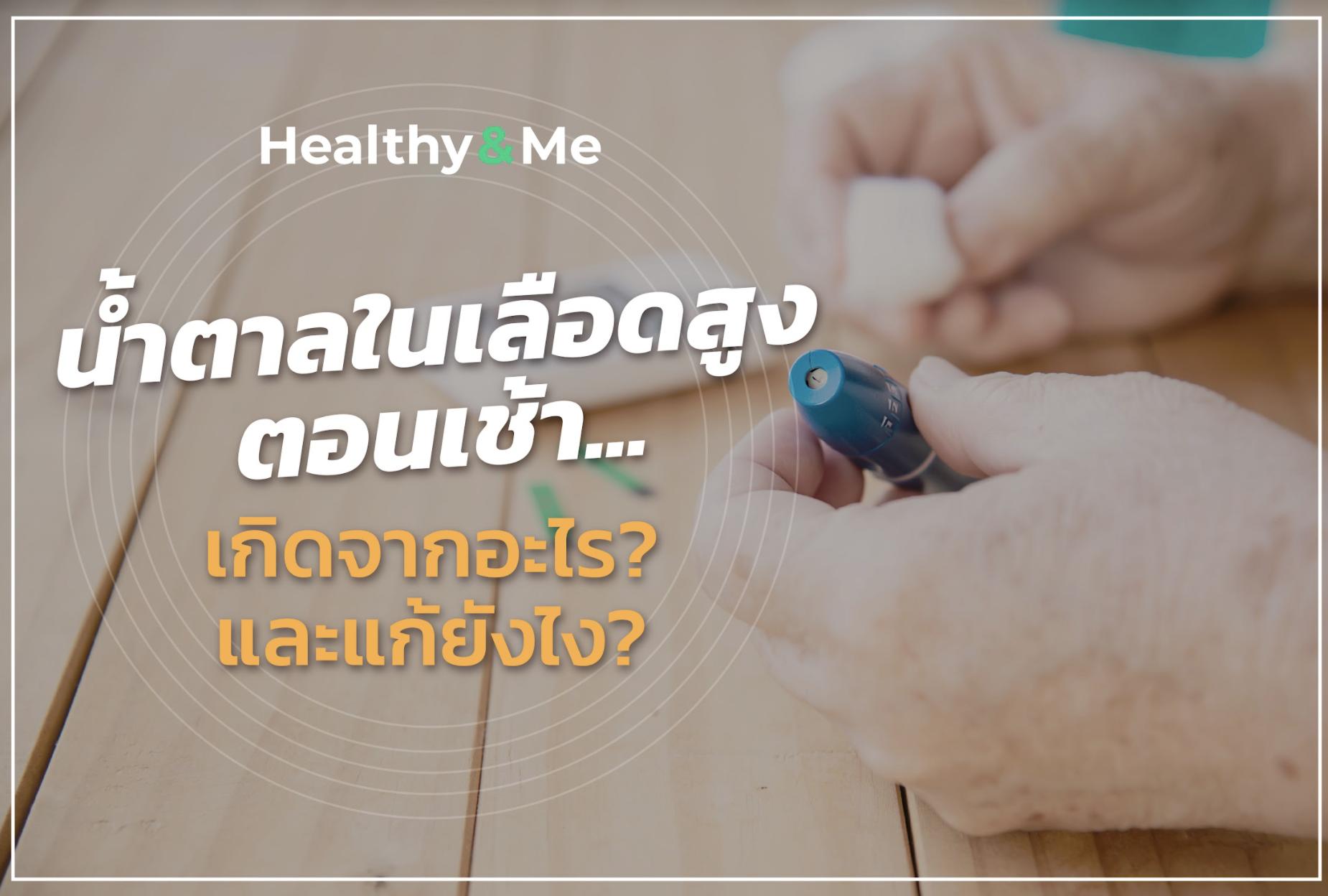 บทความ น้ำตาลในเลือดสูงตอนเช้า...เกิดจากอะไร? และแก้ยังไง?