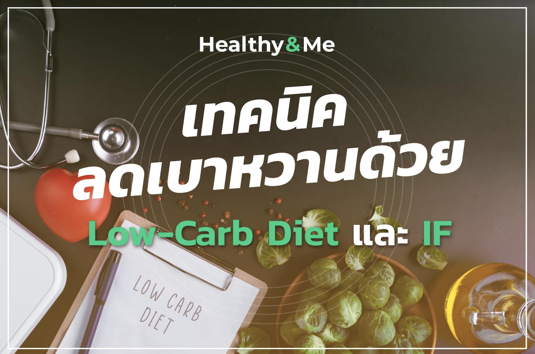 บทความ เทคนิคลดเบาหวานด้วย Low-carb diet และ IF